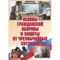 Плакаты Основы ГО и защиты от ЧС (10 пл. 30 х41 см)