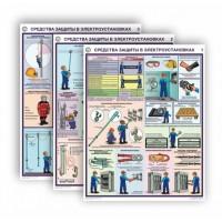 плакат Средства защиты в электорустановках 3 л