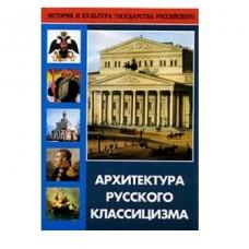 DVD Архитектура русского классицизма (архитектурные памятники Москвы и Санкт-Петербурга)