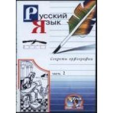 DVD Русский язык Секреты  орфографии 2 ч