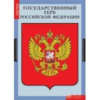 Государственные символы России (3 табл.) 68х98 см