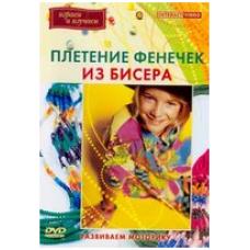 DVD Плетение фенечек из бисера, 40 мин.