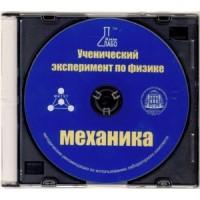 CD Ученический эксперимент по физике. Механика. Электронные пособия для учителя