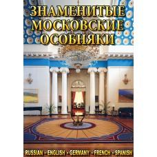 DVD Знаменитые московские особняки - 1,2 (рус., англ., фр., нем.,  исп.)