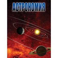 DVD Астрономия 1 часть