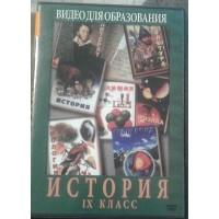 DVD История Росии 20 век. 20-30гг. (9кл.)