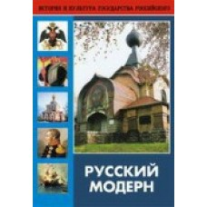DVD Русский модерн: Архитектура. Живопись. Прикладное искусство