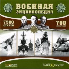 CD Военная энциклопедия