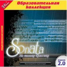 1С: Образовательная коллекция. Sonata. Не только классика.Мультимедийная энциклопедия по музыке.(CD)
