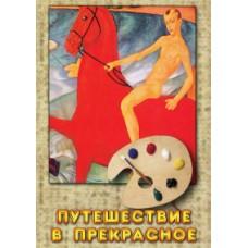Компакт-диск Путешествие в прекрасное  (DVD )