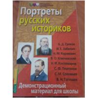 Портреты русских историков. Демонстрационный материал