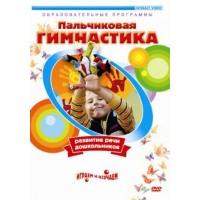 Пальчиковая гимнастика.DVD