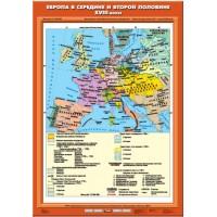 Европа в середине и второй половине XVIII века 70х100