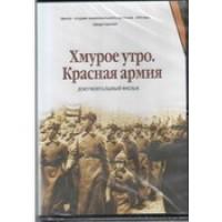DVD Хмурое утро. Красная Армия (история рождения Красной Армии) 52 мин
