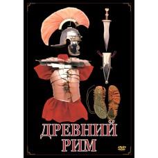 DVD Древний Рим