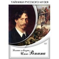 Далекое и близкое Ильи Репина DVD
