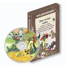 Серия «Дивидишки для малышки». DVD-диафильмы. (5 шт.)