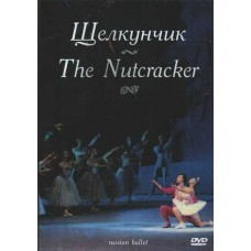 DVD Щелкунчик. Музыка П. И Чайковского (балет Большого театра),  110 мин..