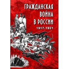 DVD Гражданская война в России 1917-1921 гг