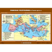 Римская республика в I в. до н.э.70х100
