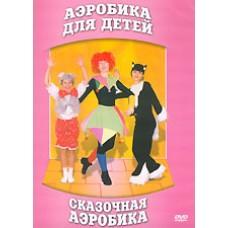 Аэробика для детей. Сказочная аэробика DVD