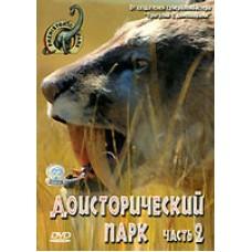 DVD Доисторический парк. Часть 2