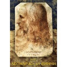 DVD Мир Леонардо да Винчи