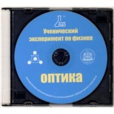CD Ученический эксперимент по физике. Оптика. Электронные пособия для учителя.