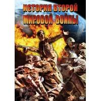 DVD История Второй Мировой войны