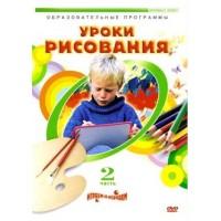 DVD Уроки рисования  2 ч.