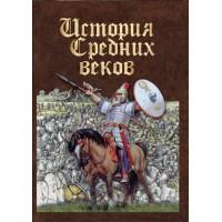 История средних веков. Раннее средневековье. DVD