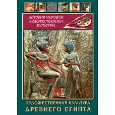 DVD  Художественная культура Древнего Египта