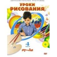 DVD Уроки рисования 4 ч.