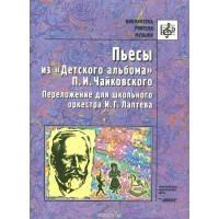 Лаптев И.Г. Пьесы из детского альбома П.И. Чайковского