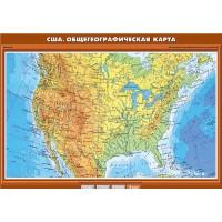 США. Общегеографическая карта, 70х100