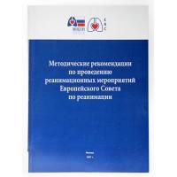 Методические рекомендации по проведению реанимационных мероприятий Европейского совета по реанимации
