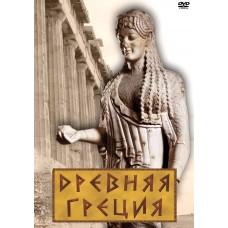 DVD Древняя Греция