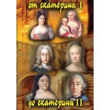 DVD  От Екатерины -1 до Екатерины -2