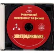 CD Ученический эксперимент по физике. Электродинамика. Электронные пособия для учителя