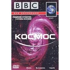 DVD Космос (Возникновение жизни на Земле. Кометы, астероиды, черные дыры. Новые космические технологии)