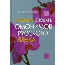 Введенская. Учебный словарь омонимов русского языка.