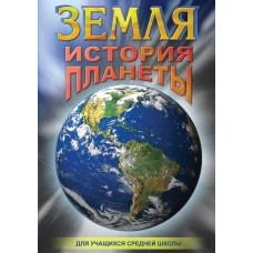 DVD Земля. История планеты.