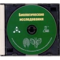 Электронные пособия на CD Биологические исследования