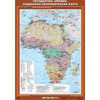 Государства Африки. Социально-экономическая карта, 70х100