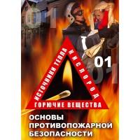 DVD  ОБЖ. Основы противопожарной безопасности