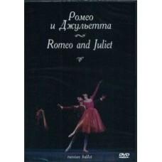 DVD Ромео и Джульетта. Музыка С. Прокофьева (балет Большого театра), 155 м