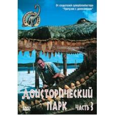 DVD Доисторический парк. Часть 3