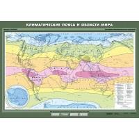 Комплект настенных учебных карт. География материков и океанов 7 класс. (44 карты 70х100 и 100х140),  без методических рекомендаций
