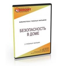 CD Безопасность в доме (3 фильма)