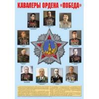 Кавалеры ордена Победа-плакат.Формат А-2 лам.